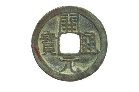 The coin name Kaiyuan Tongbao, Diameter 24mm  The coin was manufactured  in 756 AD to 762 AD in Tang Dynasty, by bronze Stock Photo - 18420421