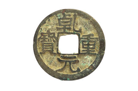 The coin name Qianyuan Zhongbao, Diameter 24mm  The coin was manufactured  in 756 AD to 762 AD in Tang Dynasty, by bronze Stock Photo - 18420419