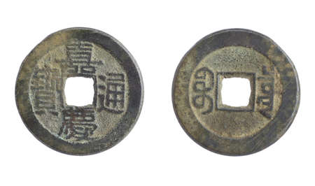 dynasty: Old chinese coin of Qing Dynasty
