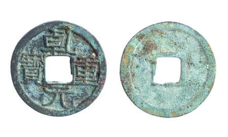 The coin name Qianyuan Zhongbao, Diameter 24mm  The coin was manufactured  in 756 AD to 762 AD in Tang Dynasty, by bronze  Stock Photo - 18420016