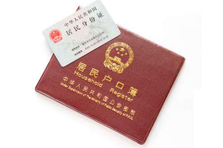 id カードや住宅の小冊子中国。戸籍制度は他のほとんどの国とは異なる、いくつかの時間の人々 は、彼らのアプリケーションを完了する 2 つのドキ