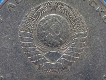 Vintage withdrawn CCCP (SSSR) coin with Communist hammer and sickle