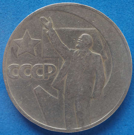 Vintage withdrawn CCCP (SSSR) coin with Lenin Reklamní fotografie