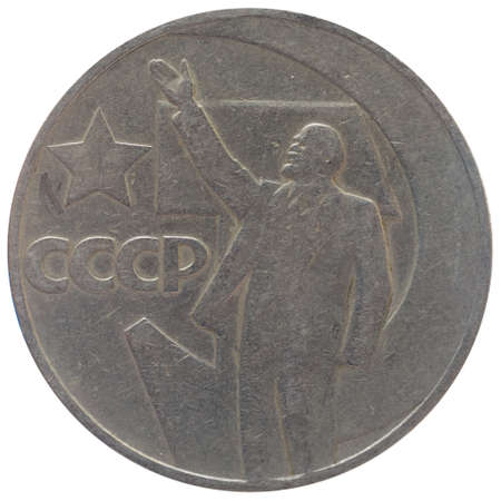 Vintage withdrawn CCCP (SSSR) coin with Lenin isolated over white background