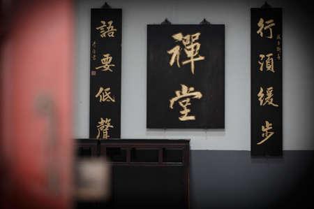 poetic: poetic couplet and nameplate ,China chantang door warning,