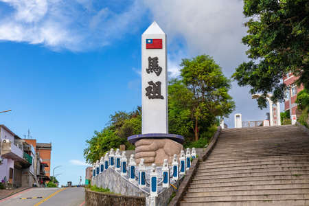 Sword Monument in Matsu, Taiwan. The Chinese text is