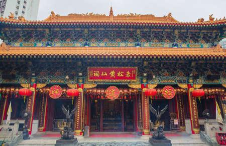 Templo Wong Tai Sin Kowloon en Hong Kong