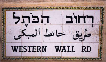 20 24 years old: Street sign: Western Wall Road, Jerusalem - Israel