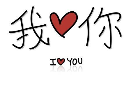 te quiero: Chino te quiero, Wo Ai Ni