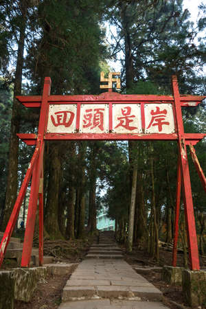 chinese alphabet: Cihyun Temple gate at Alishan National Scenic Area. Chinese alphabet is the temple name.