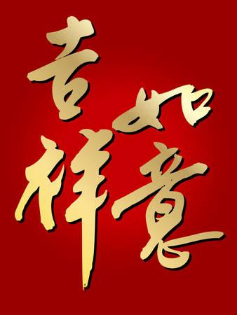 year greetings: Chinese New Year Greetings
