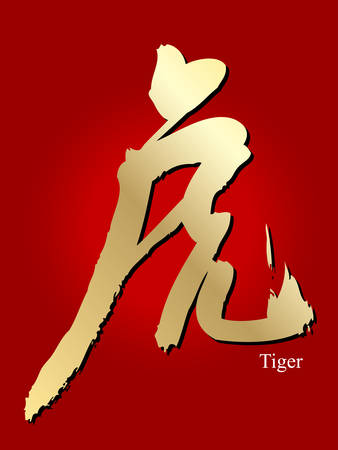 chinese calligraphy: Chinese New Year 2010, Chinese Calligraphy: Tiger Illustration