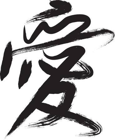 """Escritura japonesa jeroglífico """"amor"""". Ilustración vectorial"""