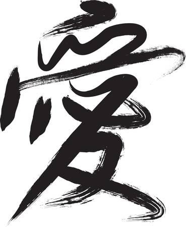 "Japanese hieroglyph handwriting "" love"". Vector illustration"