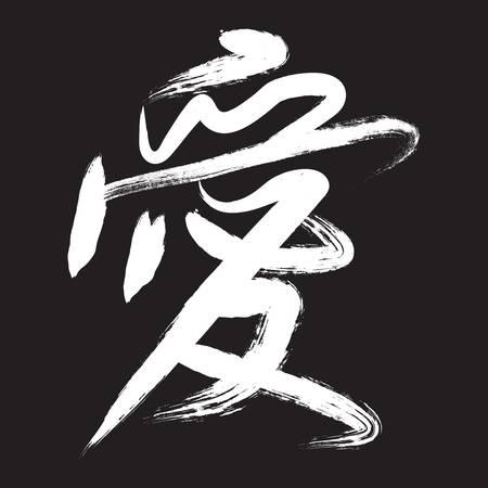 quot: Japanese hieroglyph handwriting &quot, love&quot, Illustration