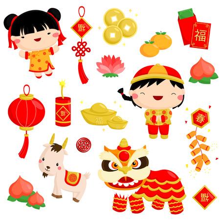 cabra: Año Nuevo Chino Vector Set