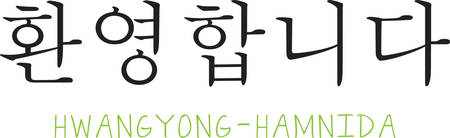 someone: Learn how to welcome someone into your home in Korean with this design by Concord