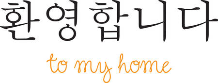 Learn how to welcome someone into your home in Korean with this design by Concord