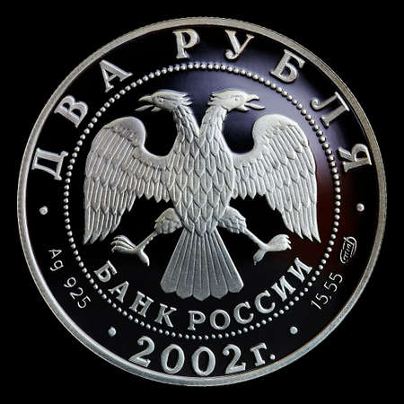 roubles: Modern silver Russian the coins, two roubles.