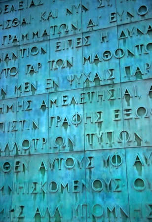 Greek old 3d text on metal plate. Old copper.
