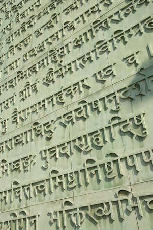 bas relief: Indien texte bas-relief.