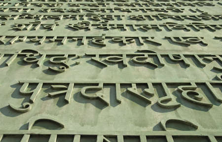 Indian text low relief decorative element from Warsaw University Library wall. Stock Photo