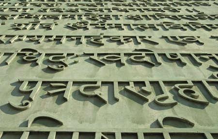 bas relief: Indian texte �l�ment d�coratif bas-relief de la Biblioth�que Universitaire de Varsovie mur.