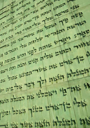 Jewish language text written with hebraic letters. Low relief decorative element from Warsaw University Library wall. photo