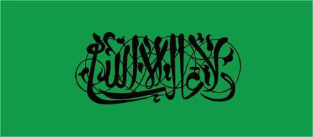 arabische letters: Andalusische cursieve script versierd met loof veertiende eeuw Inschrijving vertaling is God de enige overwinnaar Vectorillustratie