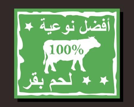 アラビア語のスクリプト、ゴムスタンプで最高品質の牛肉  イラスト・ベクター素材