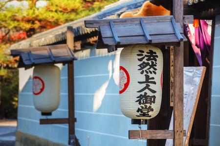 papierlaterne: Dekoriert Papierlaterne auf Chion-in-Tempel in Kyoto