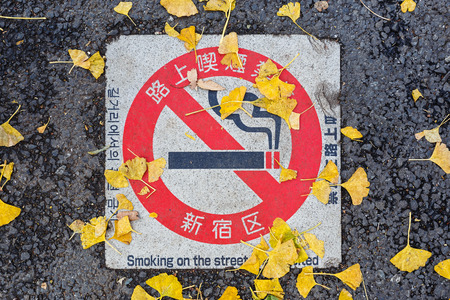 Tokyo, Japan - November 26 2013  Smoking is not allowed on almost all main streets in Japan except prepared area for the smoker photo