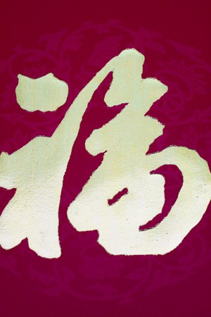 Good fortune-Asian calligraphy Stock Photo - 7517508