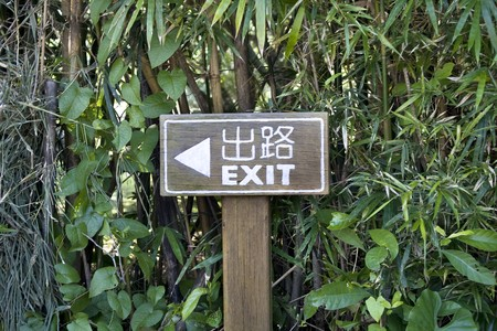 exit sign in the natural park in hong kong. Stock Photo - 7879366
