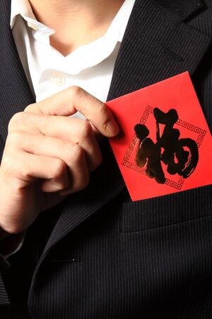 businessman putting chinese cash gift in his pocket Stock Photo - 8549219
