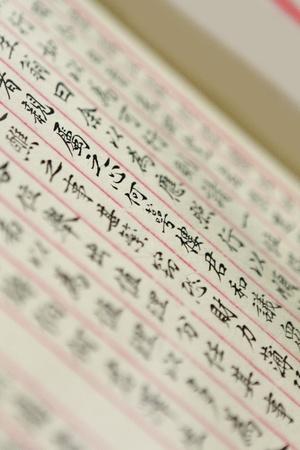 Alte chinesische Wörter auf altem Papier. Editorial