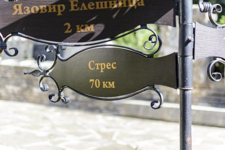 Sign stress 70 km in Cyrillic, Sherba, Bulgaria