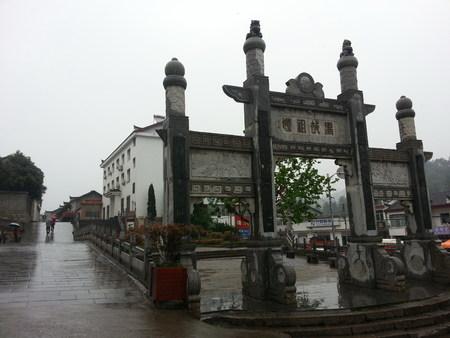 hometown: Hubei yuanan hometown of leizu