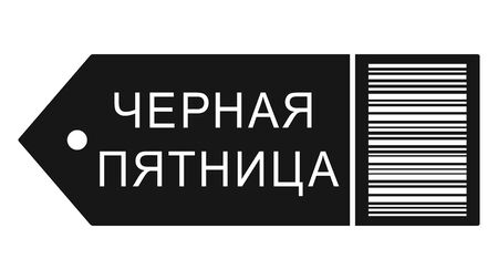 Black Friday banner in Russian. Isolated vector illustration on white background.