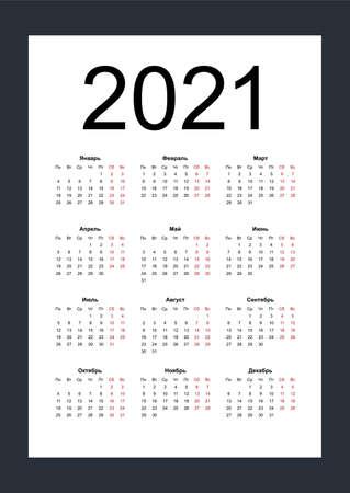 Calendar 2021 russian language. Black and white mock up calendar. Vertical calendar design template. Isolated vector illustration.