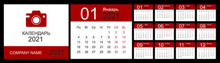 Calendar 2021. Desk Calendar template design with Place for Photo and Company . Russian language. Isolated vector illustration 向量圖像