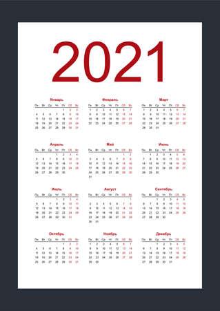 Calendar 2021 Russian language. Black and white mock up calendar. Vertical calendar design template. Isolated vector illustration.  イラスト・ベクター素材