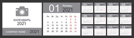 Calendar 2021. Desk Calendar template design with Place for Photo and Company Logo. Russian language. Isolated vector illustration