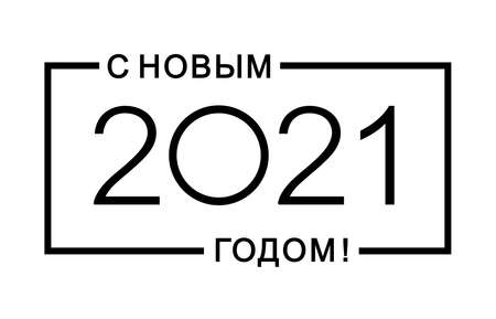 Happy New Year 2021 text in russian. Elements for design. Concept of a holiday card. Isolated vector illustration on white background.