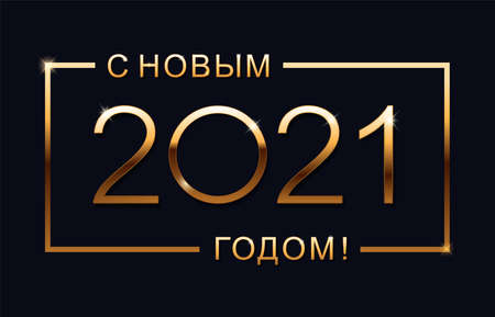 Happy new year 2021 design template. Russian transcription Happy New Year 2021. Isolated vector illustration on blue background.  イラスト・ベクター素材