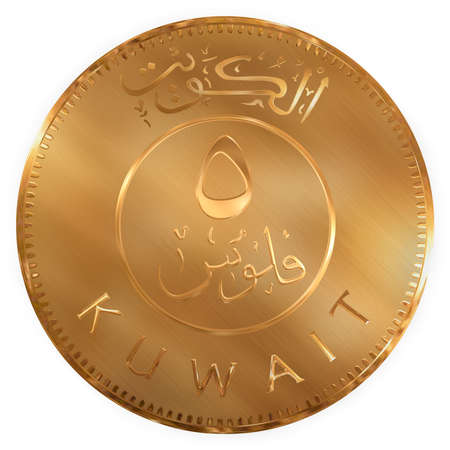 arabic currency: The front of a 5 fils coin from Kuwait