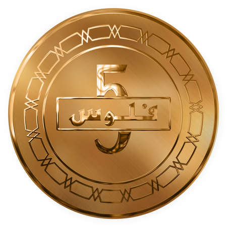 illustrated: Isolated Golden Five Fills Illustrated Coin From Bahrain