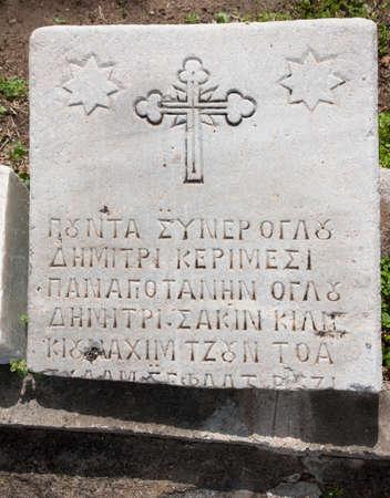 revelation: Marker with carved Christian cross at Philadelphia in Turkey