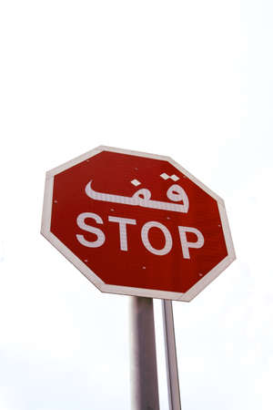 Stop traffic sign in Dubai, UAE. Stock Photo