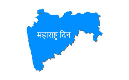 Maharashtra Din is written in Hindi meaning Maharashtra Day A holiday in the Indian state of Maharashtra showing a bhagwa flag Banco de Imagens - 152963536
